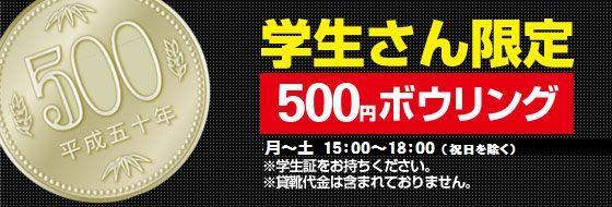 500円ボウリング
