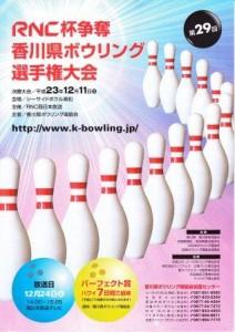 RNC杯争奪 香川県ボウリング選手権大会
