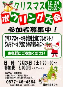 クリスマス大会